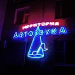 autozvuk_7