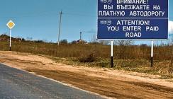 Нам любые дороги дороги?