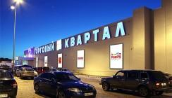 Первый инвестиционный Форум по франчайзингу в Калуге