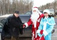 Калужские сотрудники ГИБДД превратились в Дедов Морозов
