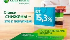 Клиенты Сбербанка могут оформить потребительский кредит по сниженным процентным ставкам