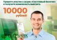 Клиенты Сбербанка при оплате услуг ЖКХ могут выиграть денежный приз