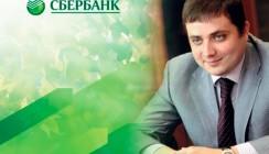 Заместителем председателя Сбербанка, курирующим корпоративный блок, назначен Евгений Козеренко