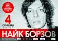 Найк Борзов и Александр Ф. Скляр выступят в пабе «Овертайм»