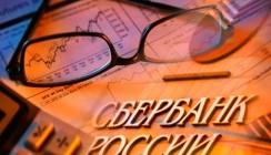 Калужское отделение Сбербанка подвело финансовые итоги первого полугодия 2013 года