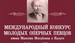 Завершен конкурс оперных певцов имени Максима Михайлова