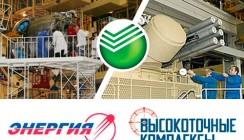 Сбербанк подписал соглашения о сотрудничестве с ОАО «РКК «Энергия» и «НПО «Высокоточные комплексы»