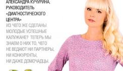 Александра Кучурина