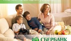 Сбербанк продлевает акцию для молодых семей и акцию для первичного рынка жилья