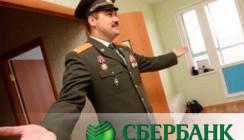 «Военная ипотека» стала доступна клиентам Сбербанка