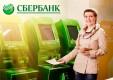 Калужское отделение Сбербанка России открыло офис самообслуживания