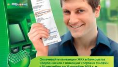 Денежные призы до 30 тысяч рублей могут выиграть клиенты Сбербанка