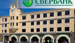 В Центре развития бизнеса Калужского отделения Сбербанка состоялся семинар
