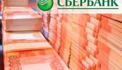 Объем кредитования клиентов Сбербанка превысил 51 млрд. рублей
