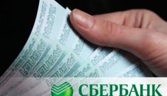 Объем привлеченных средств от населения Калужским отделением Сбербанка достиг рекорда