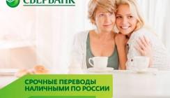 В Калужском отделении Сбербанка снижены комиссии на срочные переводы наличными «Колибри»