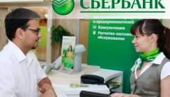 В Жиздре откроется переформатированный офис Калужского отделения Сбербанка