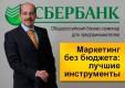 Сбербанк приглашает на бесплатный семинар Игоря Манна