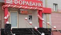 На Правобережье состоялось открытие дополнительного офиса «Фора-Банка»