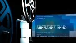 Фестиваль современного кино в Калуге