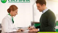 Клиенты Сбербанка могут получить кредит «Доверие» по сниженной процентной ставке