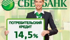 Клиенты Сбербанка могут получить кредит по сниженным процентным ставкам
