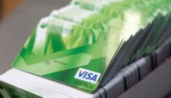 С начала года в Сбербанке выдано свыше 350 тысяч кредитных карт