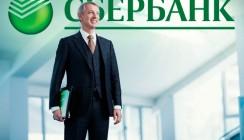 Сбербанк запустил новый продукт – «Лига бизнеса»