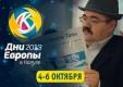 Калужане приобщатся к европейской культуре: «Дни Европы» пройдут в Калуге