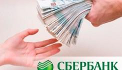 В Сбербанке вкладчикам банка «Пушкино» выплачено страховое возмещение