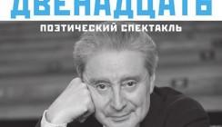 Театральный семинар и спектакль «Двенадцать»