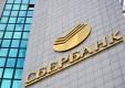 Сбербанк открыл первый в России корпоративно-инвестиционный центр