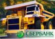 50 млн. долларов выдал Сбербанк белорусскому предприятию «БЕЛАЗ»