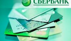 Число эмитированных Сбербанком зарплатных карт составило около 3 млн. штук