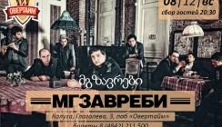 Грузинская группа «Мгзавреби» выступит в Калуге