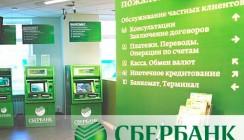 В Калуге начал работать переформатированный офис Сбербанка