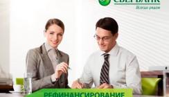 Сбербанком перезамещено более 226 млн рублей кредитных средств других банков