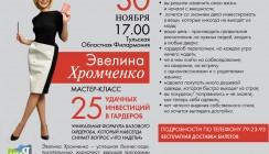 Калужане бесплатно поедут в Тулу на мастер-класс Эвелины Хромченко