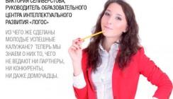 Виктория Селивестрова
