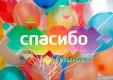 В Калужском отделении Сбербанка состоится «День спасибо»