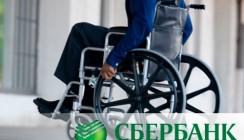 Сбербанку выразили свою благодарность представители Всероссийского общества инвалидов