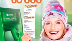 Денежные призы до 60 тысяч рублей могут выиграть клиенты Калужского отделения Сбербанка