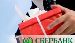 Сбербанк дарит подарки малому бизнесу