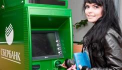 Клиенты Сбербанка могут снять наличные средства по кредитным картам без комиссии!