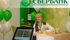 В Белоусово открылся переформатированный офис Сбербанка