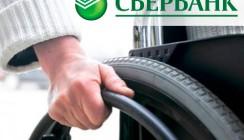 Сбербанк открыл офис для маломобильных клиентов в Красногорске