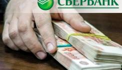 Клиенты Сбербанка смогут принять участие в программе по отмене неустоек для заемщиков