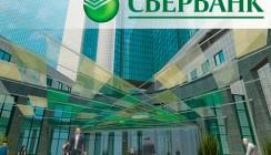 Сбербанк представил программу финансирования инвестиционных проектов в регионах
