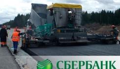 Участок автомобильной дороги Москва — Санкт-Петербург будет построен при поддержке Сбербанка