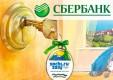 Клиенты Сбербанка могут стать обладателями квартиры в Сочи